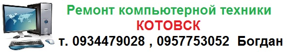 inf-kotovsk.at.ua