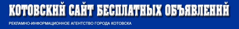 Котовский сайт бесплатных объявлений